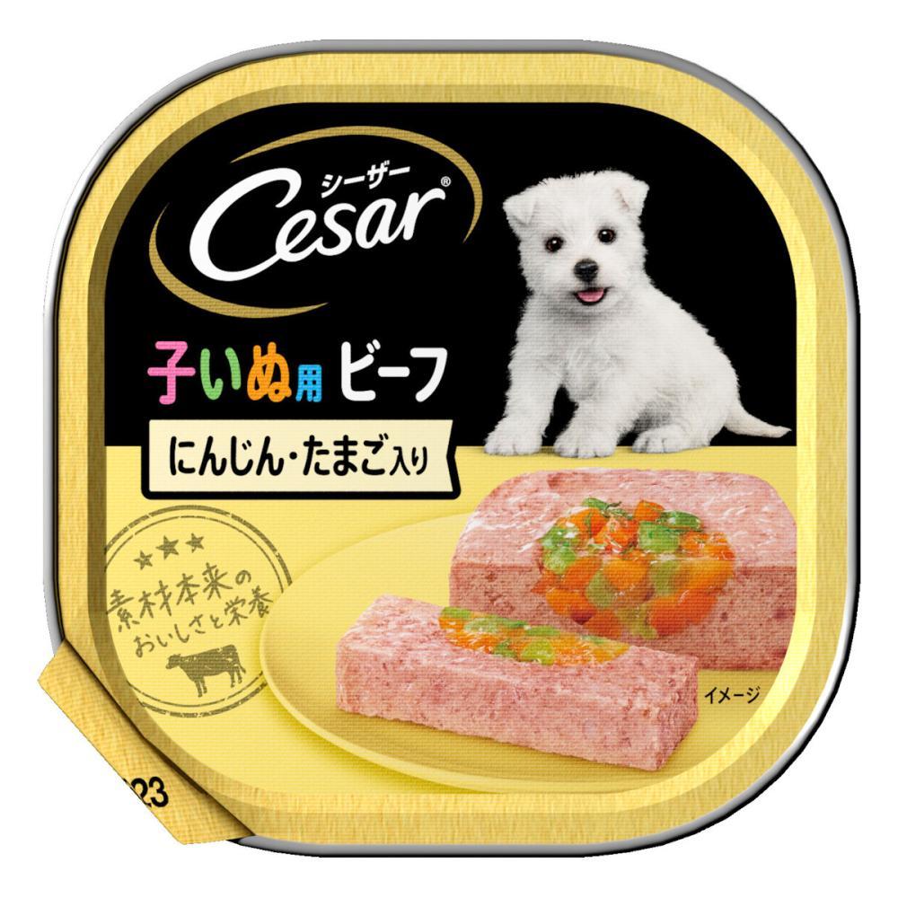 シーザー 2ヶ月からの子犬用ビーフ キャロット・たまご入100g