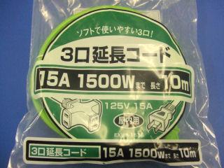 3口延長コード ソフト EXWS-153G 15A 10m