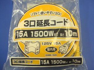3口延長コード ソフト EXWS-153Y 15A 10m