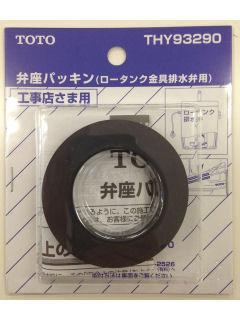 TOTO 便座パッキン THY93290