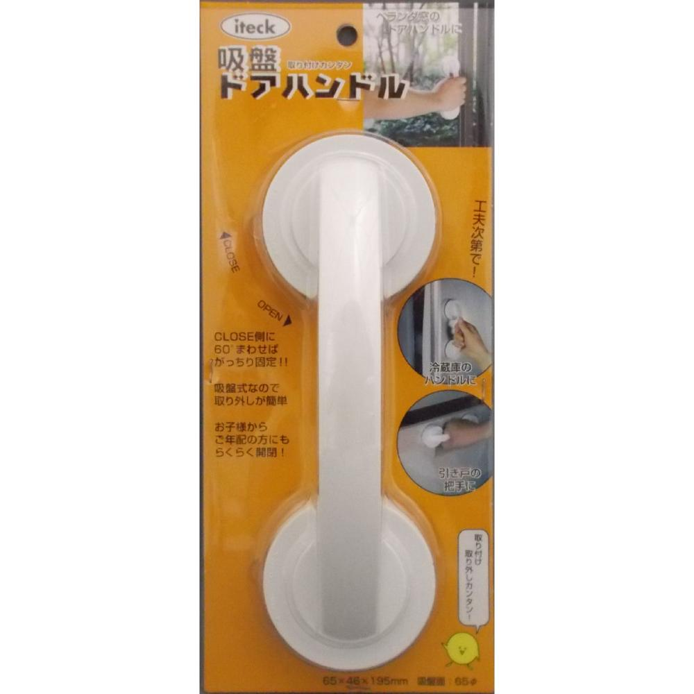 吸盤ドアハンドル KQDH-195