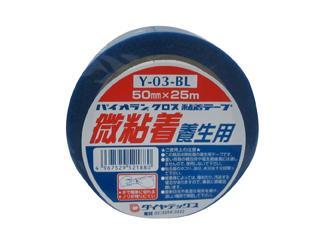 微粘着養生用テープ 50mm×25m