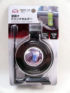 コメリセレクト ドア掛けドリンクホルダー KOM-116
