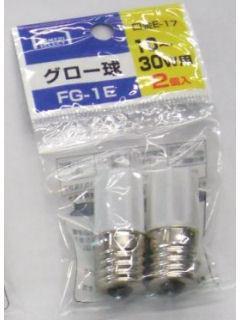 コメリセレクト グロー球 FG-1E 2個入 E-17