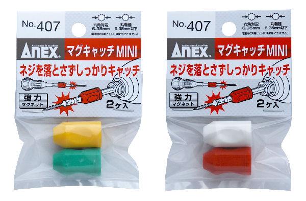 ANEX(アネックス) マグキャッチミニ No.407