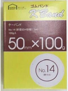 コメリセレクト 輪ゴム No.14