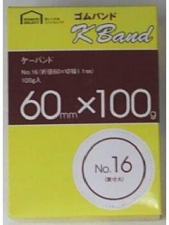 コメリセレクト 輪ゴム No.16