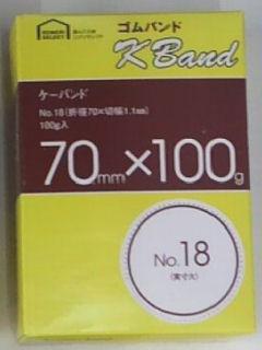 コメリセレクト 輪ゴム No.18