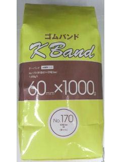 コメリセレクト 輪ゴム No.170 お徳用パック