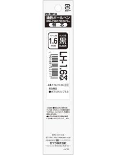 ゼブラ BP替芯 1.6 黒 LH-1.6