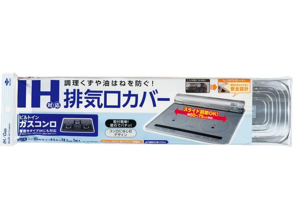 IH対応 排気口カバー