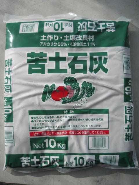 苦土石灰(粉) 5kg