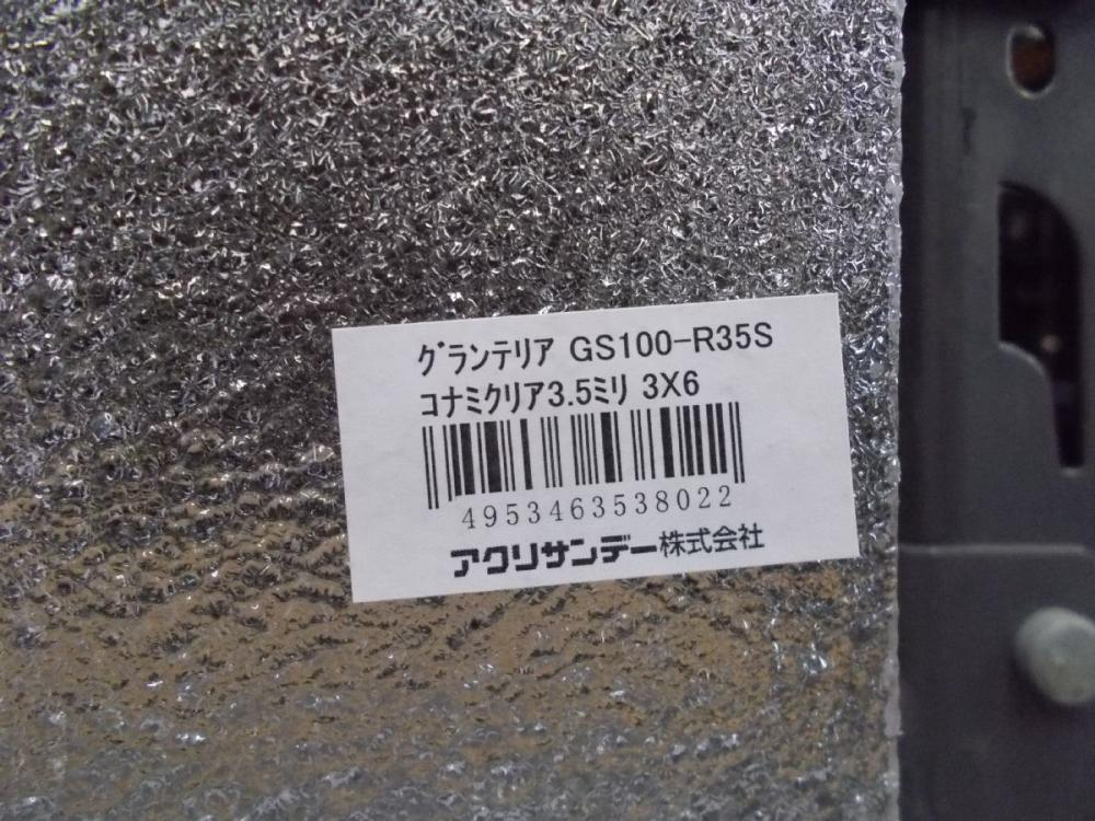 グランテリアコナミクリア 1830×915×3.5mm