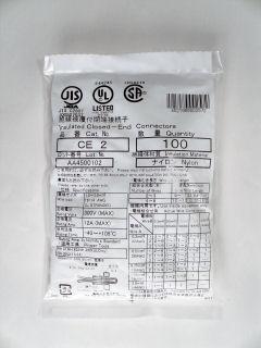 ニチフ 絶縁閉端接続子 CE-2 100個入