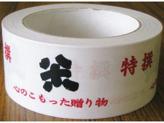 米ダンボール用クラフトテープ 45mm×30m