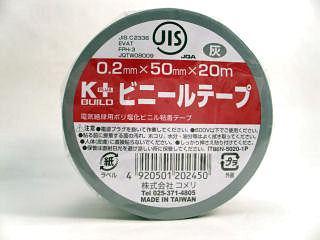 K+ ビニールテープ 灰 50mm×20m