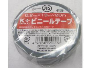 K+ ビニールテープ 灰 19mm×20m