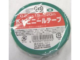 K+ ビニールテープ 緑 19mm×20m