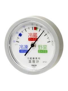 冷蔵庫用温度計 AP-61