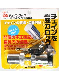 IB075 チェーンロック 6mm用