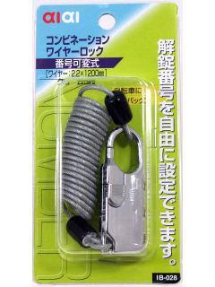 IB028 ワイヤーロック 1200mm