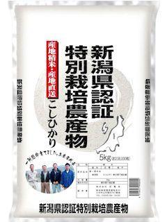 新潟県認証特別栽培農産物 コシヒカリ 5kg