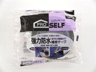 強力防水補修テープ 黒 ブチル片面 50mm×5m