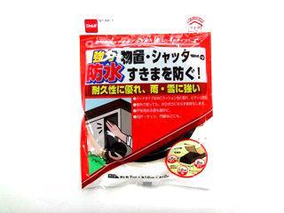 屋外用防水すき間テープ ハード 7mm×12mm×2m