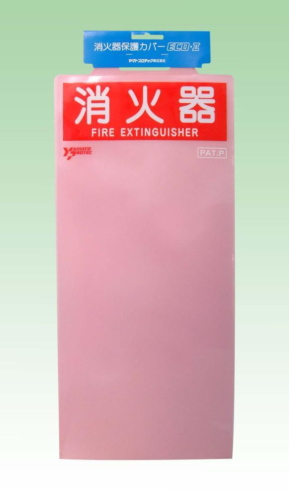 ヤマト消火器保護カバー ECO