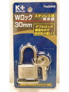 ステンレス吊南京錠(ダブルロック) 30mm