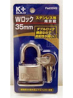 ステンレス吊南京錠(ダブルロック) 35mm