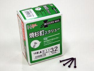 SP焼杉釘 500g 各種