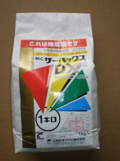 ザーベックスDX粒剤 1kg
