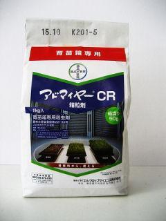 アドマイヤーCR箱粒剤 1kg