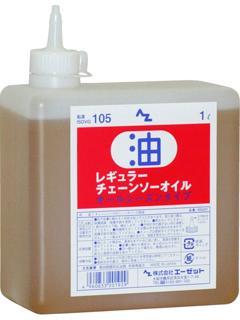 AZ(エーゼット)レギュラーチェーンソーオイル1L<角型>