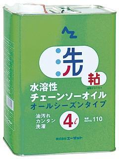 AZ(エーゼット) W204水溶性チェーンソーオイル4L