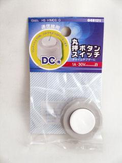 丸ボタンスイッチ DC用 白