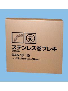 ステンレス巻フレキ(φ16) DA5-13×10