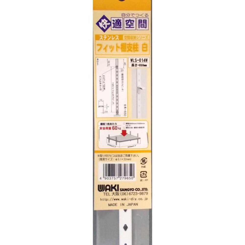 フィット棚支柱 白 650 WLS-014W