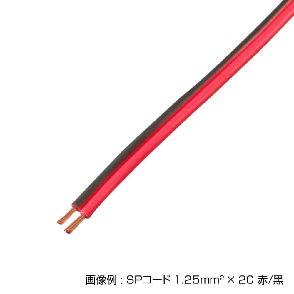 ケーブル VFF 8.0SQ 赤/黒