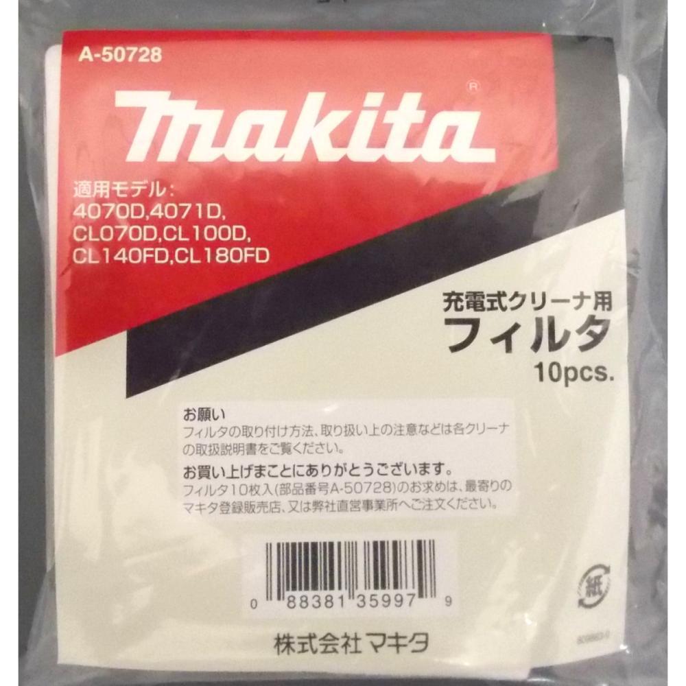 マキタ フィルタ 10枚入 A-50728