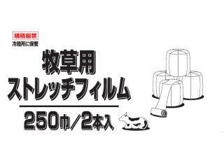 牧草ラップフィルム 幅250mm×1800m 白2本組
