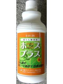 亜リン酸カリ液肥 ホスプラス 1L(葉面散布)