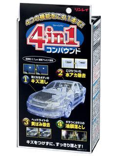 リンレイ 4in1コンパウンド 車用ボディクリーナー