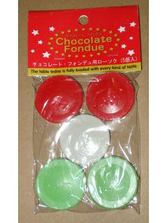 チョコレートフォンデュ専用キャンドル 5本入