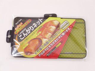 オーブントースター用こんがりネット H‐7885