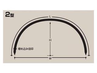 セキスイ トンネル支柱(13S-233) 2型 支柱径13×幅2,260×高さ1,030mm