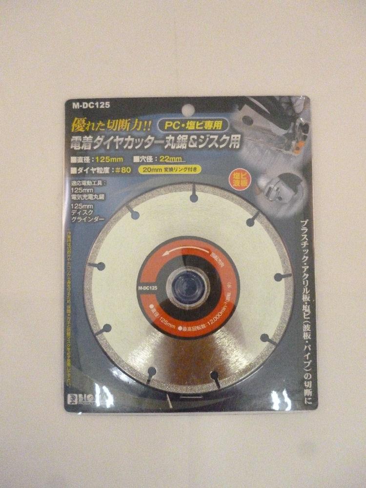 BM(ビッグマン) 丸鋸用電着ダイヤカッター 125ミリ