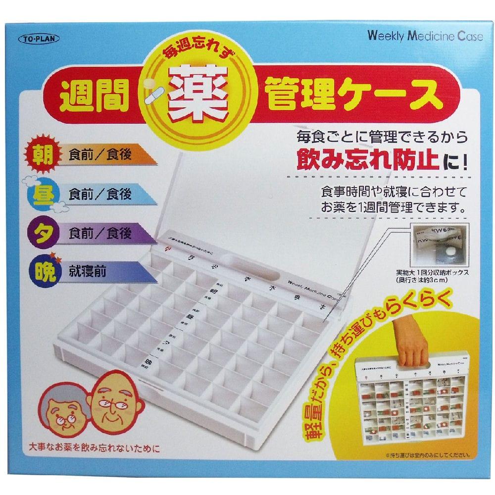 東京企画 週間薬管理ケース
