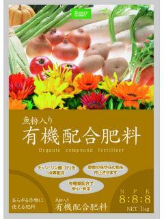 有機配合肥料8-8-8 1kg